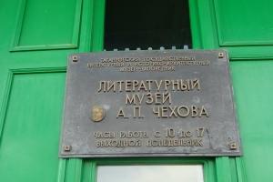 Taganrog2014