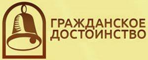 grazhdanskoe-dostoinstvo-1716x700_c